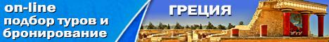 on-line-bronirovanie-turov-v-greciu